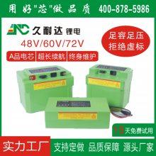 久耐达 48V60V72V 锂电池 18650三元锂电池组