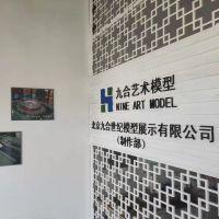北京九合世纪注册送38彩金展示有限公司