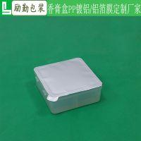 励勤包装自动方盒封口卷膜 易撕固体香膏铝箔膜 圆杯方盒复合卷材热封膜厂家直销
