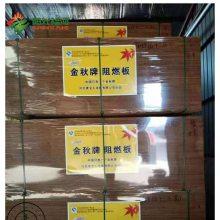 河北金秋阻燃板价格B1级 环保E0级 9mm胶合板 多层板 夹板 报价