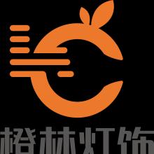 中山市橙林灯饰有限公司