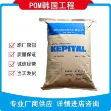 韩国工程塑料POM F25-63 低摩擦 中低粘度