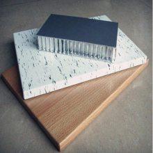 【工程铝蜂窝板】-工程专用蜂窝铝板-工程铝蜂窝板生产厂家