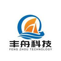 深圳市丰舟科技有限公司
