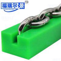 加工定制超强耐磨链条滑轨 链条滑槽 链条摩擦条高品质
