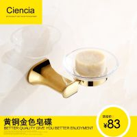 BH492J 铜金色肥皂碟浴室挂件卫生间肥皂盒置物架ciencia