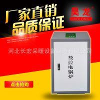 昊龙 电锅炉 电采暖炉 壁挂炉 落地式 电锅炉 供地暖 暖气片安全