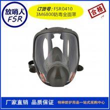 供应正规3M6800大视野防毒全面具