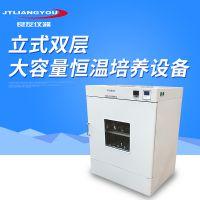 金坛AG捕鱼王3dHYG-B全溫搖瓶櫃雙層雙開門 光照恒溫搖瓶櫃