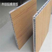 阳江仿木纹铝蜂窝板供应商 喷涂铝复合板装饰 可订做
