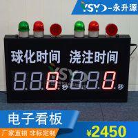 定制球化时间浇注时间***正计时报警功能无源开关量信号按键设置单红色数码管显示