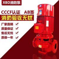 cccf立式消防水泵CCCF立式消防水泵CCCF认证型号大全