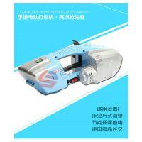 河南 焦作 博爱砖瓦 板材塑钢带捆扎机 电动手提便携式打包捆扎机尚元有卖