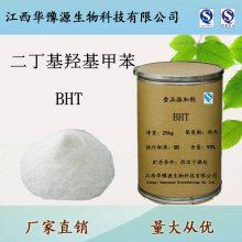 食品级BHT/二丁基羟基甲苯生产厂家