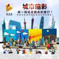潘洛斯城市缩影建筑益智拼装积木塑料科教玩具小学生礼物儿童拼插