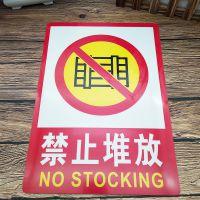 现货禁止堆放 PVC标牌墙贴标识牌标语牌消防警告地贴示指示牌