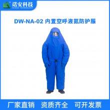 超低温液氮防化服厂家:诺安 型号:DW-NA 低温液氮服 液氮服价格