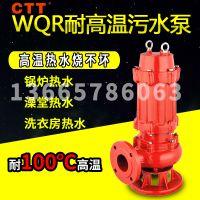 三相高温潜污泵380v污水提升泵高温热水泵40WQR7-18-1.1