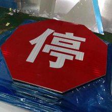 上海交通标牌 库存三角牌 交通运输标识牌 现货
