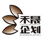 烟台禾晟企业策划有限公司