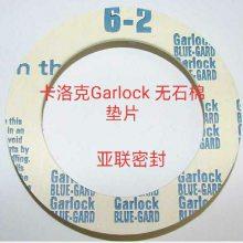 卡洛克garlock5500无石棉垫片 garlock3200非石棉密封件 价格,厂家