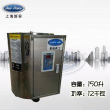 厂家直销贮水式热水器容量150L功率12000w热水炉