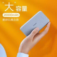 厂家直销 绿联充电宝20000mAh大容量双USB快充2万毫安
