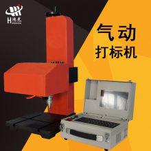 菏泽手持式气动打标机这折扣价 自动气动打字机厂家