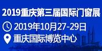 2019重庆国际建筑装饰博览会暨第三届国际门窗展
