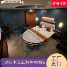 情侣主题酒店方形电动床多功能夫妻合欢助力床宾馆公寓水床