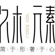 贵州久木元素装饰工程有限公司