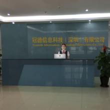 冠德信息科技(深圳)有限公司