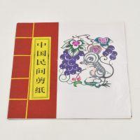 剪纸画小册子家居装饰窗花 民间刻纸外贸纪念品礼物特色工艺品