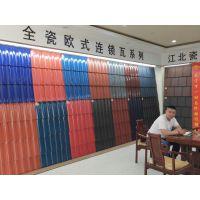 山东淄博龙冠陶瓷屋面瓦厂家-供应全瓷欧式连锁瓦,全直角瓦