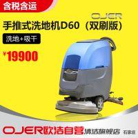 手推式洗地机OJER D60 ,带自走驱动洗地车,河北洗地车供应