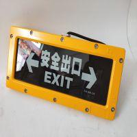 亮聚福BAY51隔爆型防爆标志灯 安全出口指示灯 消防应急疏散指示灯