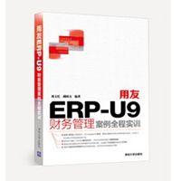 用友ERP-U9