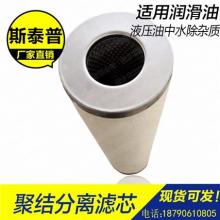 聚结滤芯_聚结分离滤芯_聚结脱水滤芯_天然气滤芯_生产厂家 油水聚结分离器