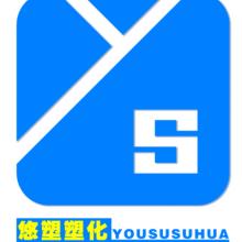 悠塑塑化科技(上海)有限公司