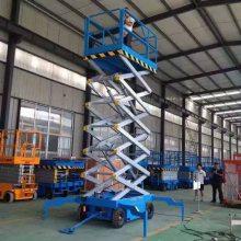 厂家供应乌兰察布液压升降平台移动式升降平台电动液压高空维修平台