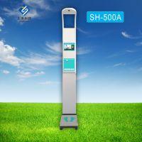 供应上禾科技SH-500A电子超声波身高体重测量仪