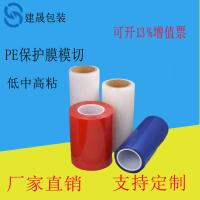 批量定制 PE保护膜 高中低粘pe膜 透明塑胶保护膜 不锈钢贴膜