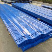 水泥厂蓝色金属板 塑后1.0码头挡风网墙 建筑工地防风抑尘网