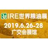 第13届广州国际食用油及橄榄油产业博览会