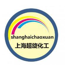 上海超旋化工科技有限公司