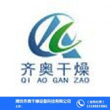 潍坊齐奥干燥设备科技有限公司