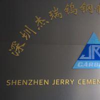 深圳杰瑞钨钢制品有限公司