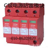 防雷模块\浪涌保护器 国标型号DXH06-FCS/3R40 电源防雷模块
