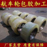 成都轮子包胶 聚氨酯耐磨包胶 铁芯包胶 滚筒冷包胶 滚筒包胶 硫化滚筒包胶皮带滚筒包胶厂家