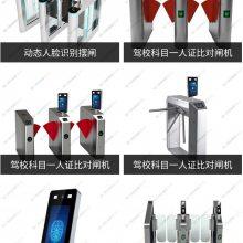 深圳东沃人行通道闸设备.停车场系统收费设备制造商